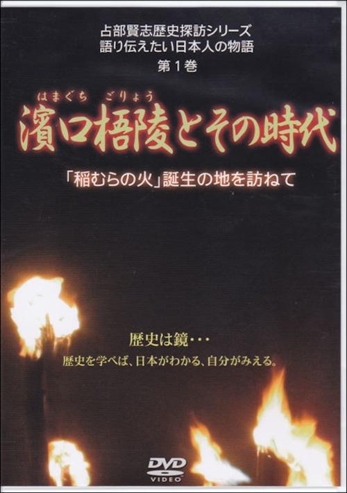 【DVD】濱口梧陵とその時代-「稲むらの火」誕生の地を訪ねて