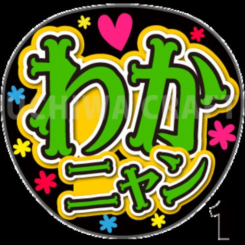 【プリントシール】【NMB48/研究生/隅野和奏】『わかニャン』コンサートや劇場公演に!手作り応援うちわで推しメンからファンサをもらおう!!