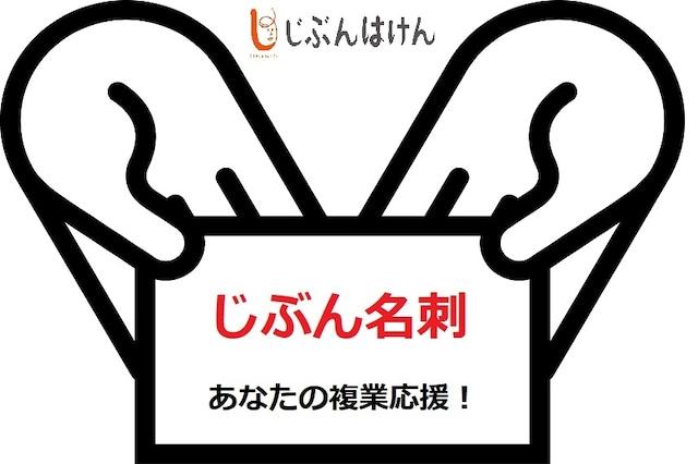 【4月末迄限定】複業応援50%off☆あなただけのオリジナル「じぶん名刺」づくりワークショップ(デザイン料別)