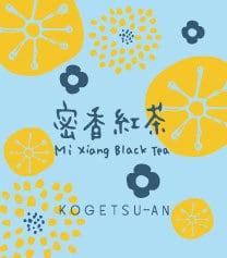 蜜香紅茶/茶葉・25g