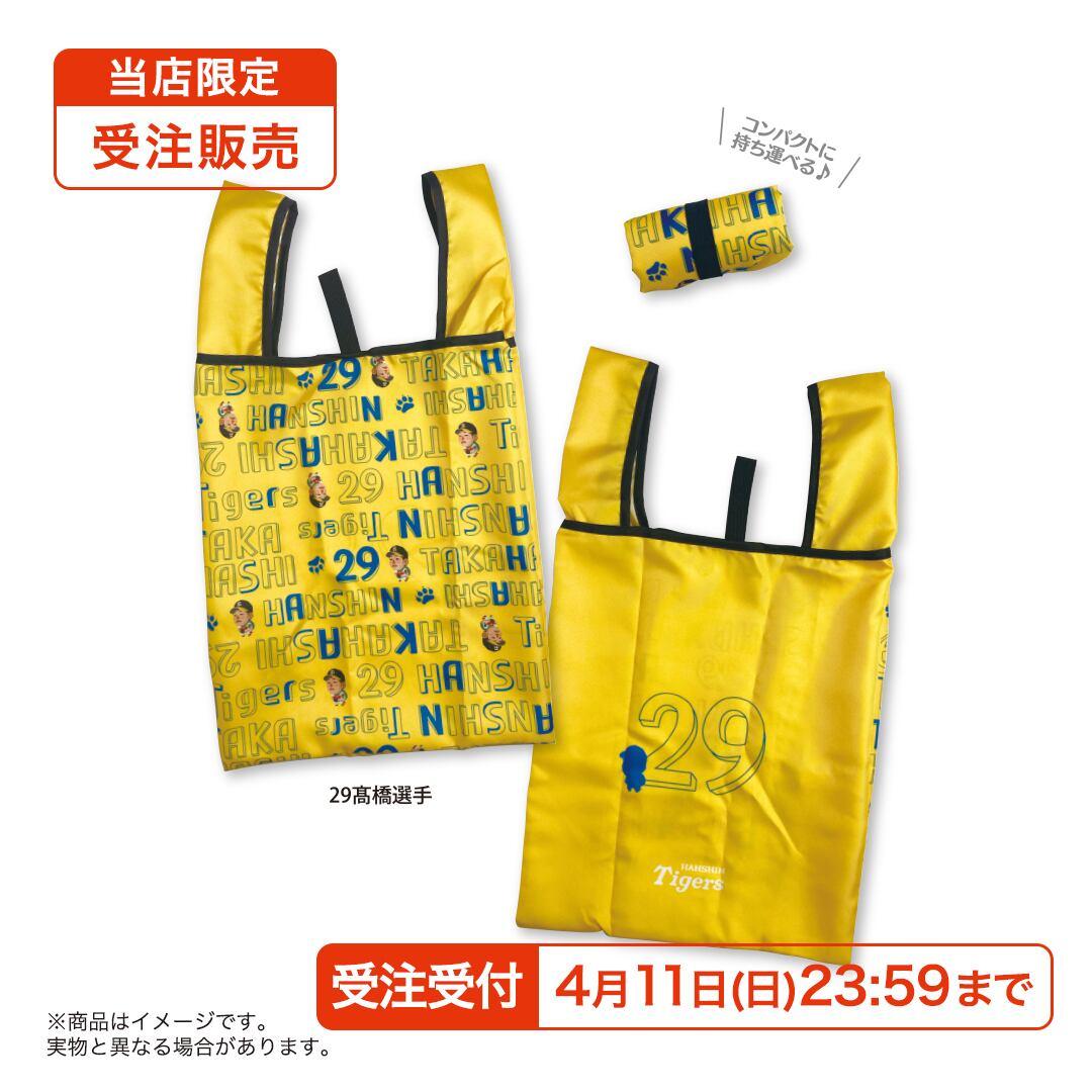 【2次受注販売】21阪神タイガース×マッカノーズ エコバッグ【当店限定】