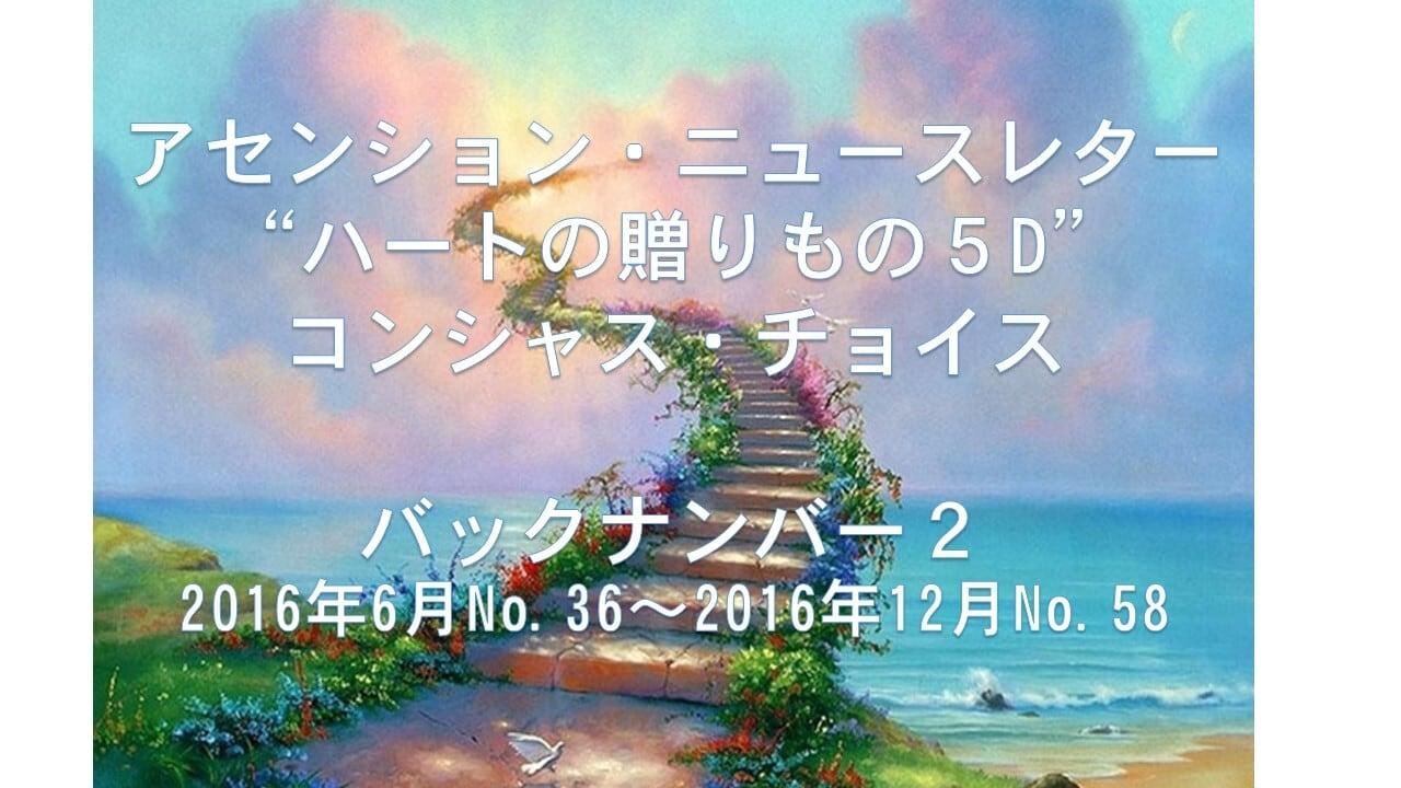 """""""コンシャス・チョイス・バックナンバー2""""2016年6月No.36~12月No.58"""