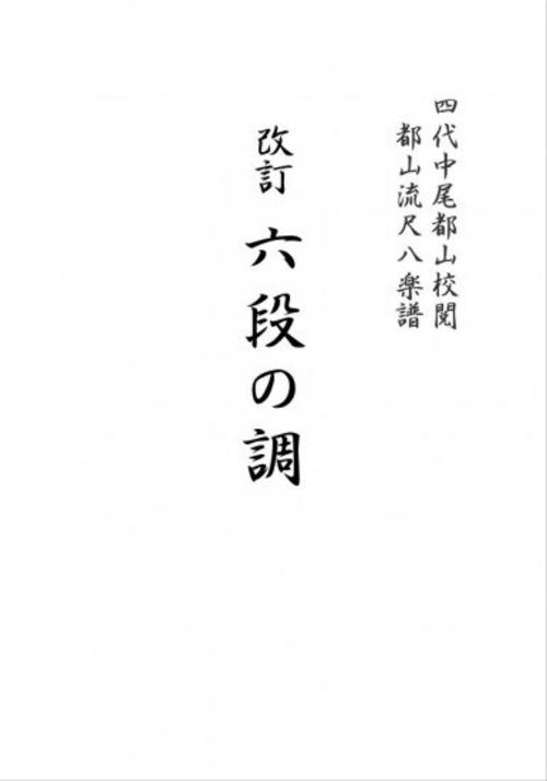 T32i287 改訂六段の調(尺八/八橋検校/楽譜)