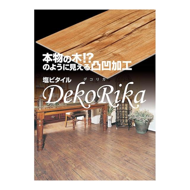 【廃版商品 大特価】塩ビタイルDekoRika(デコリカ)【在庫限り】床材 フロアタイル 木目床材 フローリング 床材の通販