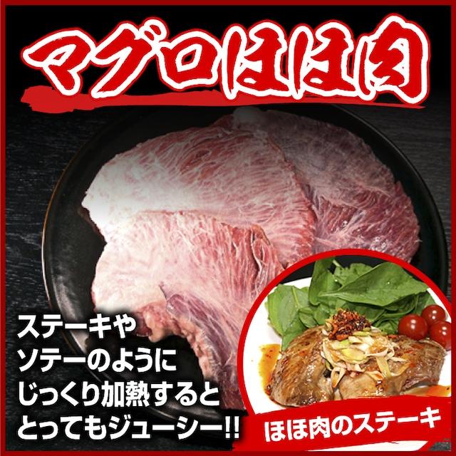 鮪 ホホ肉 (船内凍結品)[約500g]【天然鮪、マグロ、まぐろ】(0011)