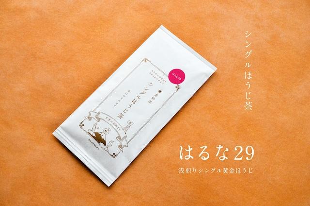 シングル黄金ほうじ茶【はるな29】40g