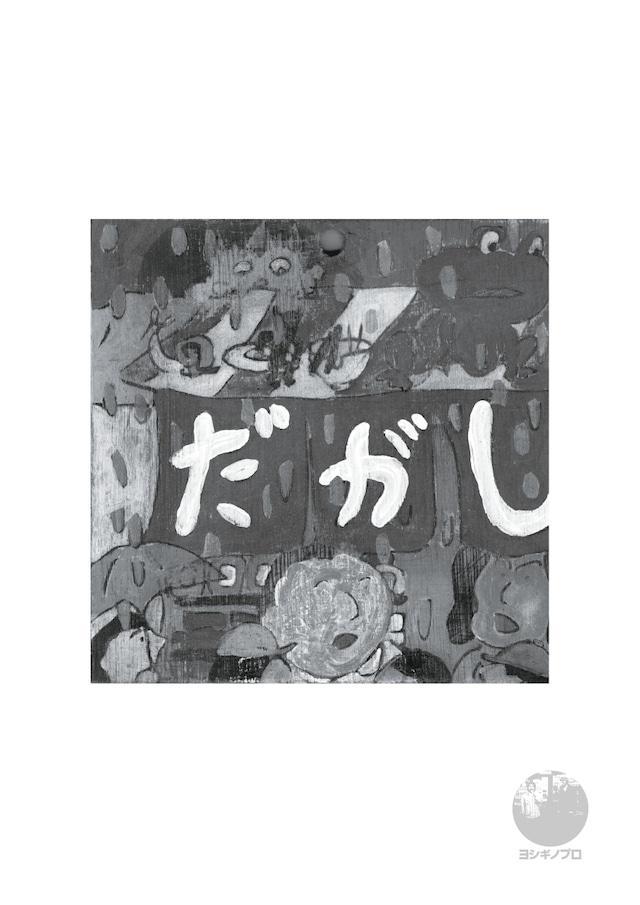 ミニポスター駄菓子屋シリーズ『雨の日』モノクロ