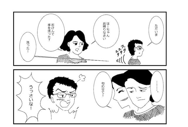 介護福祉士×イラストデザイナーの物語4コマイラスト