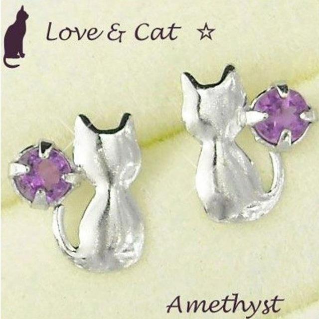 ピアス アメジスト 天然石 一粒 2月誕生石 猫 10金ホワイトゴールド レディース
