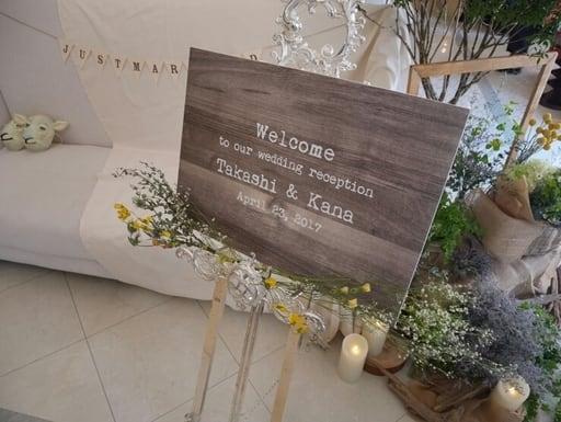 【ナチュラル】ウッド風 ウェルカムボード│木 木目調 ラスティック ヴィンテージ