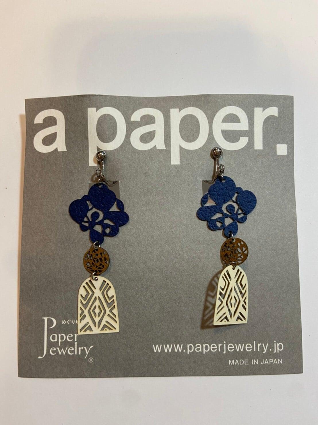 【Paper Jewely】ドアー/イヤリング