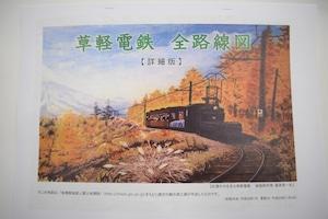 草軽電鉄全路線図