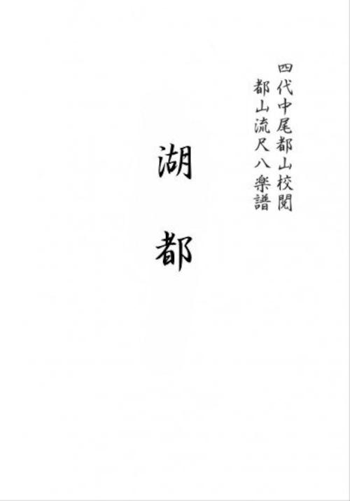 T32i561 湖都(尺八/初代 山本邦山/楽譜)