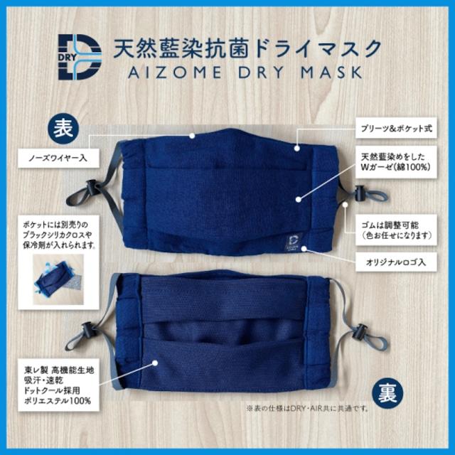 藍染ドライマスク-天然藍染抗菌