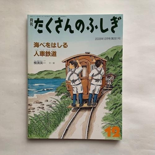 海べをはしる人車鉄道 / たくさんのふしぎ261号 / 横溝 英一