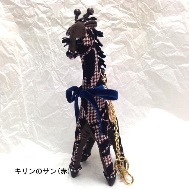 【残り1!】キリン(SUN サン)紺×赤/KO4871-A
