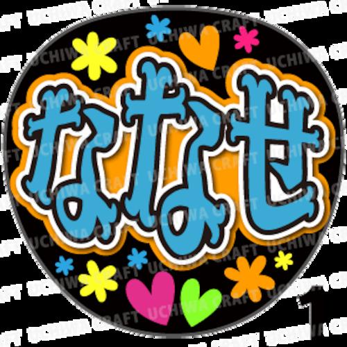 【プリントシール】【AKB48/チームB/吉川七瀬】『ななせ』★うちクラ★の手作りAKBうちわでスターのファンサをゲット!