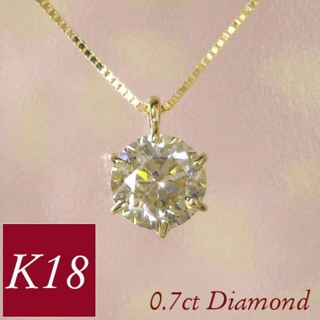 ダイヤモンドネックレス 一粒 0.7カラット 18金ゴールド k18 0.7ct 大粒 レディース
