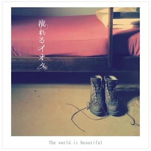 流れるイオタ 「The world is beautiful」アルバム