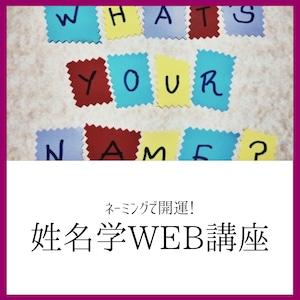 ネーミングで開運「姓名学講座」