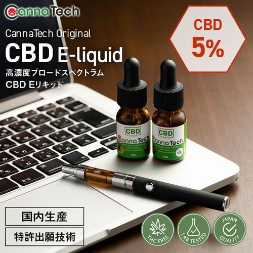 CBD5%Eリキッド 高濃度 CBD 500mg 内容量10ml