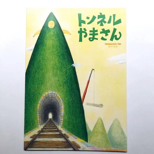 といよしひこ 絵本「トンネルやまさん」