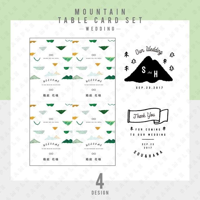 【ウェディング】MOUNTAIN 席札セット