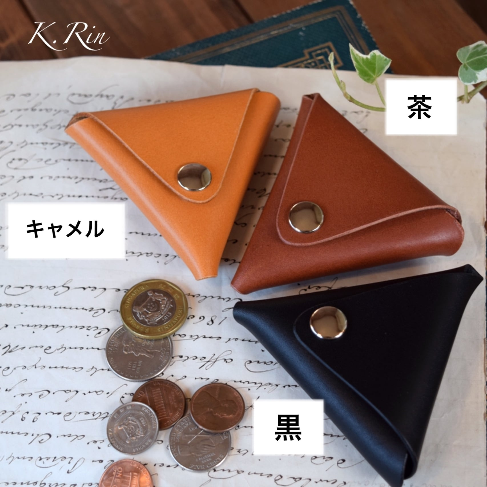 【在庫商品】トライアングルコインケース(シンプル) (KA058b3-6)