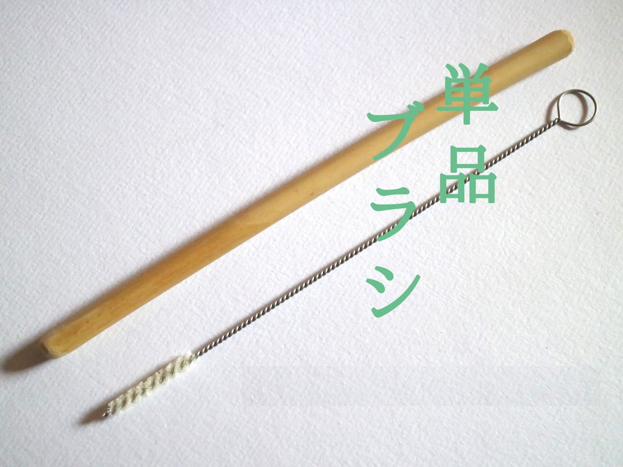 子供竹ストロー15cm_両丸(ブラシセット)