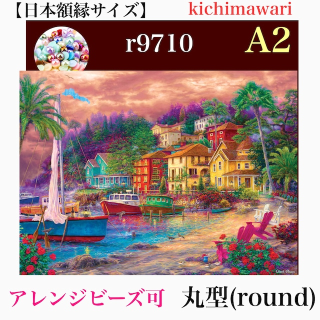 ⚫️型ビーズA2サイズ【r9710】フルダイヤモンドアート✨