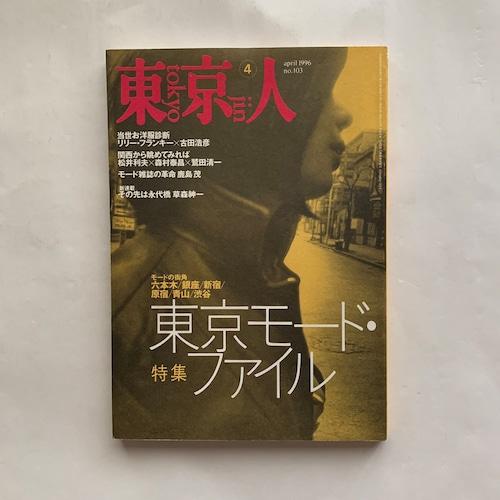 東京モード・ファイル / 東京人 no.103