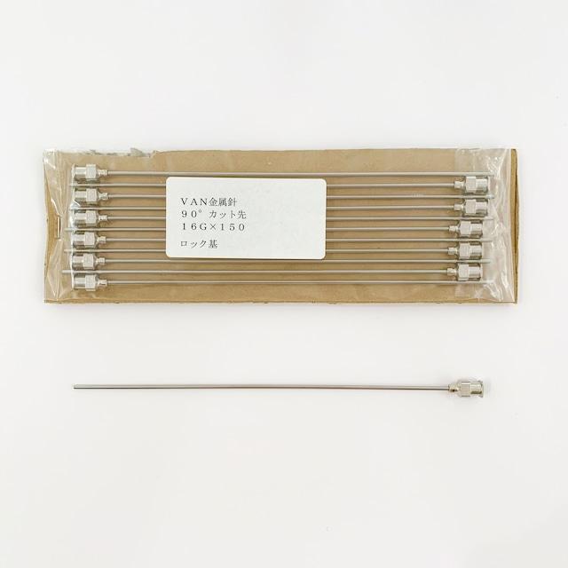 【工業・実験/研究用】 VAN金属針 90°カット先 16G×150 12本入(医療機器・医薬品ではありません)