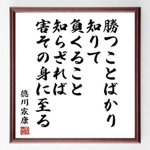 徳川家康の名言書道色紙『勝つことばかり知りて、負くること知らざれば、害その身に至る』額付き/受注後直筆(千言堂)Z0693