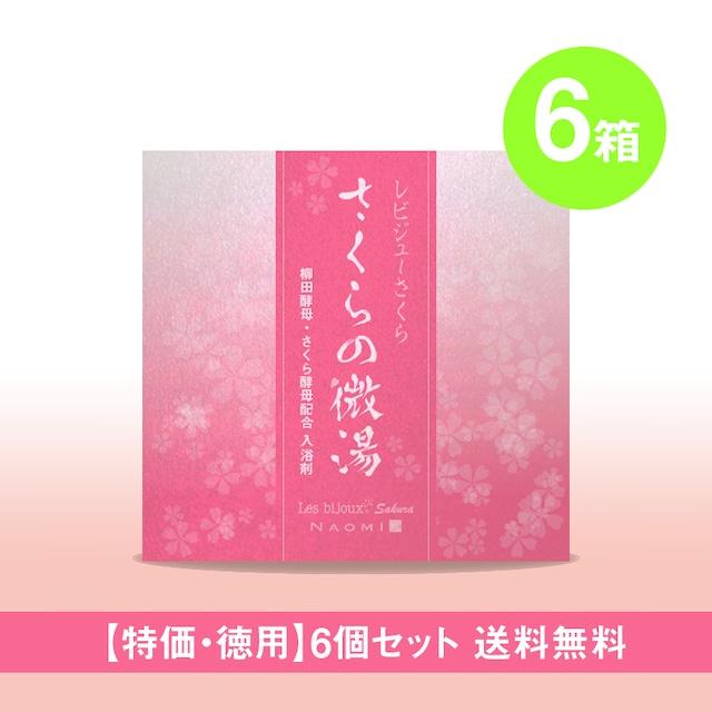 【特価・徳用・送料無料】入浴剤 さくらの微湯 15包6個セット