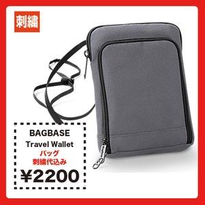 BAGBASE Travel Wallet (品番BG047)
