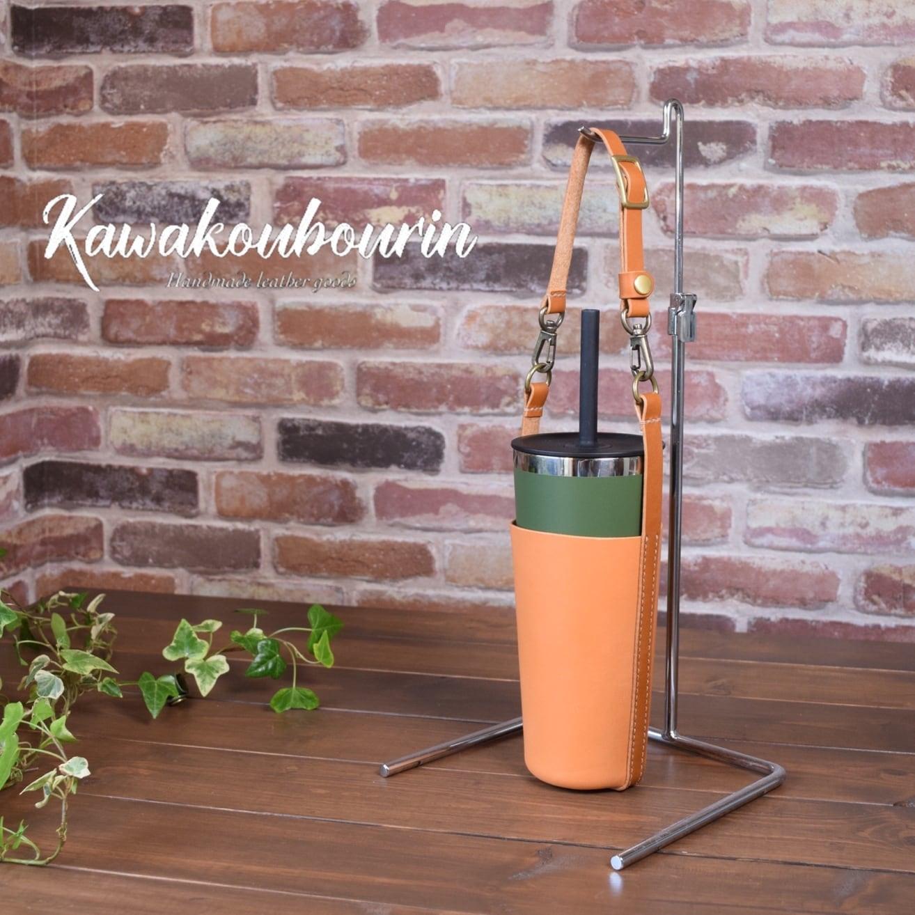【オーダーメイド制作例】ボトルホルダー H様  (KA216c1)
