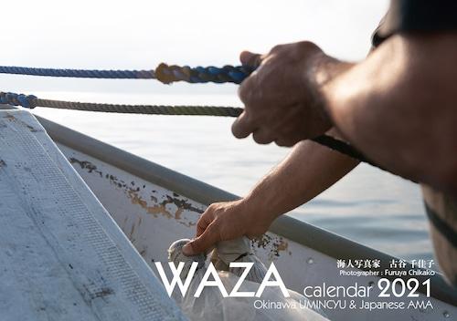 2021年「WAZA」カレンダー(海人&海女)