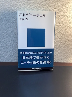【特価品】「これがニーチェだ」永井均著(新書)【線引き・書き込み有】