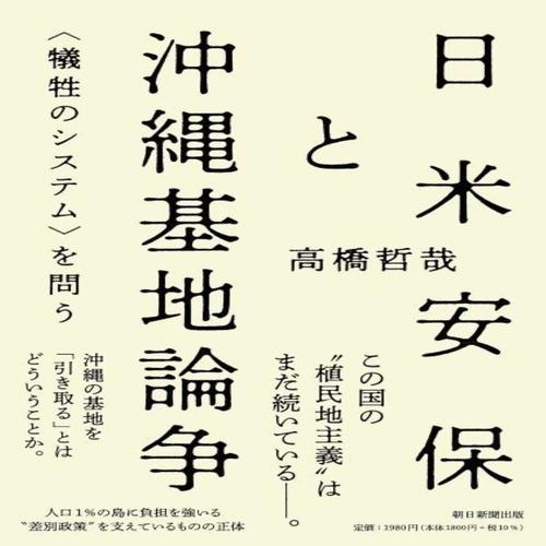 [コース22第6回] 基地引き取りと沖縄独立論(その2)