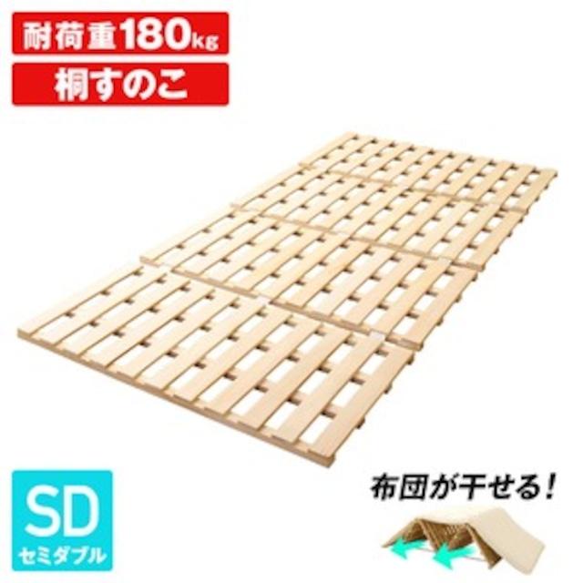折りたたみ式 すのこベッド/寝具 セミダブル (フレームのみ) 耐荷重180kg 木製 折りたたみ 布団対応 〔寝室 フロア 床〕【代引不可】