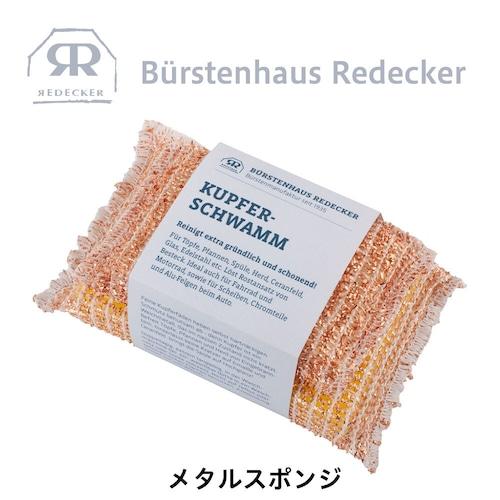 REDECKER(レデッカー) メタル スポンジ 天然素材 シンク フライパン ポット オーブン セラミック ガラス ステンレス アウトドア キャンプ