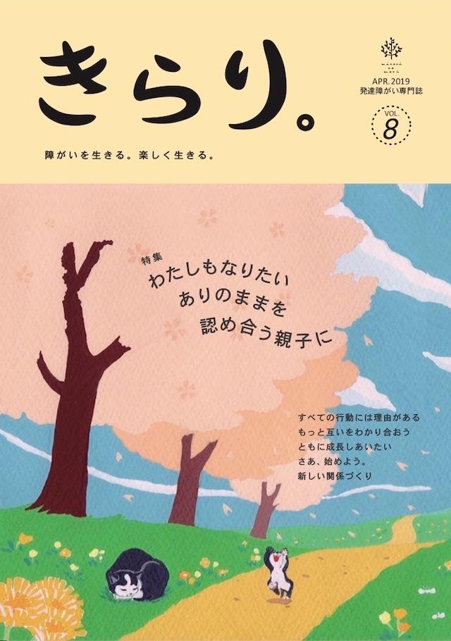 発達障害専門誌きらり。vol.8 親子特集