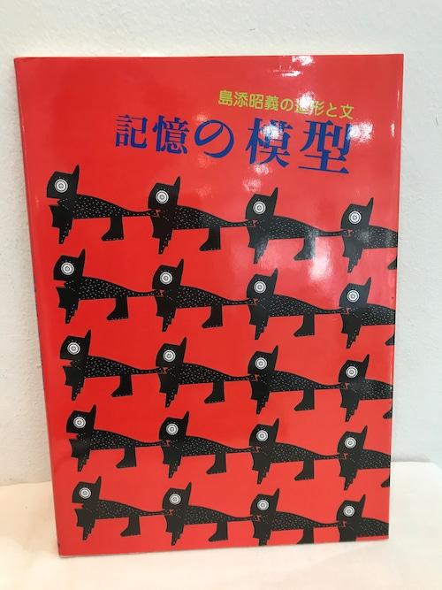 サイン 記憶の模型  島添昭義の造形と文