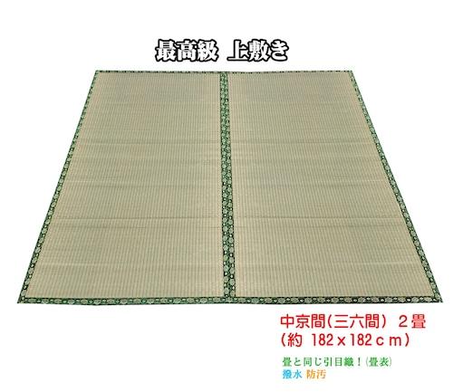 最高級 畳式上敷き(中京間/三六間) 2畳