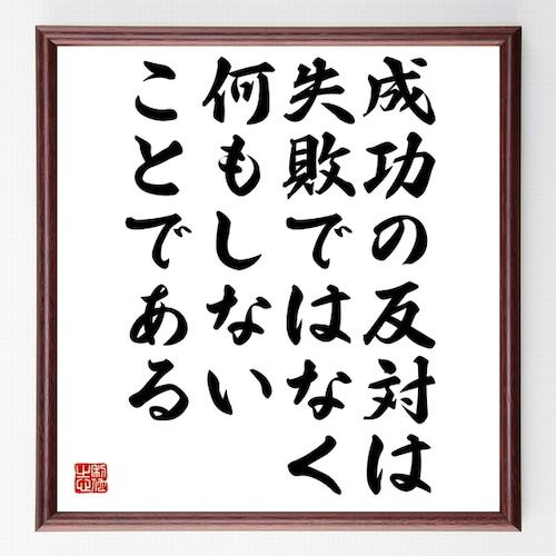 名言書道色紙『成功の反対は失敗ではなく何もしないことである』額付き/受注後直筆(千言堂)Z0258