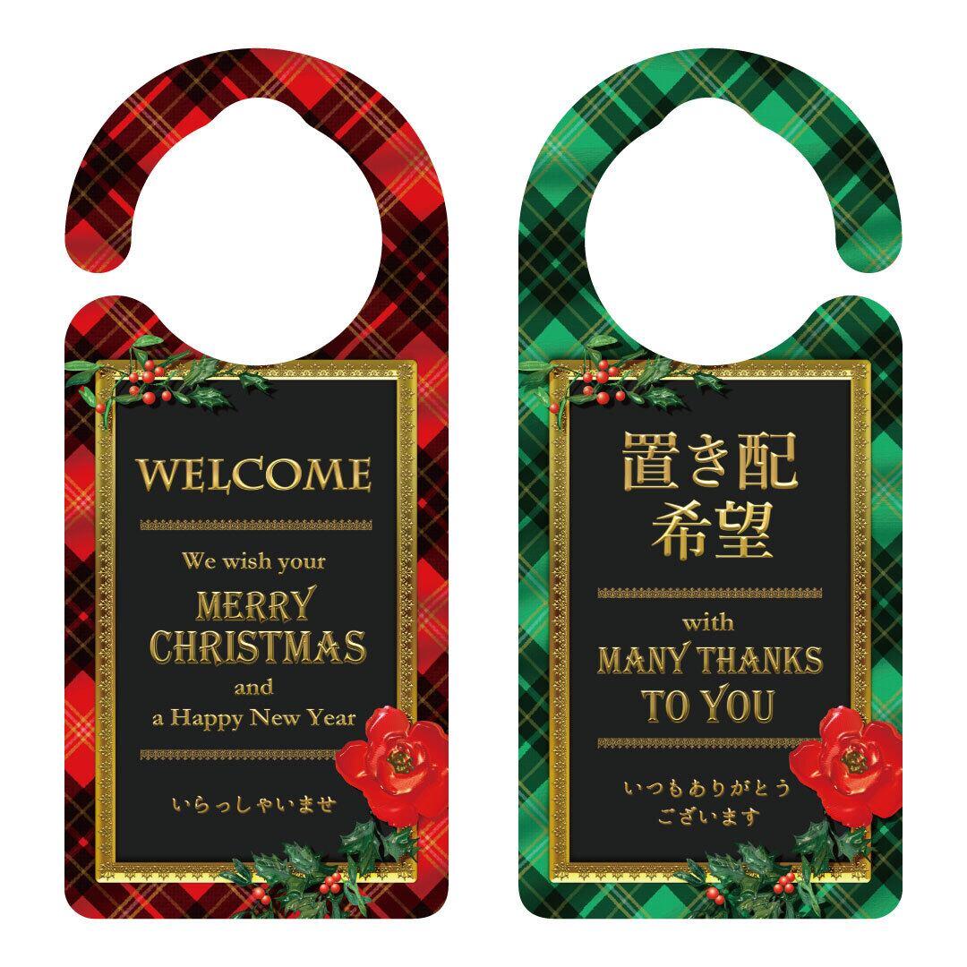 メリークリスマスプレート いらっしゃいませ/置き配OK[1212]【全国送料無料】 ドアサイン ドアノブプレート