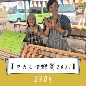 信州産 純粋生はちみつ『アカシア蜂蜜2021』230g(無農薬、無濾過、非加熱、砂糖水無給餌、純粋生蜂蜜)