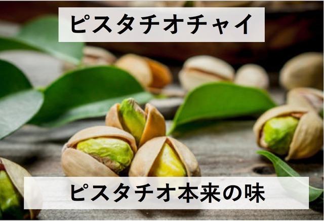 Green Pistachio chai 15杯
