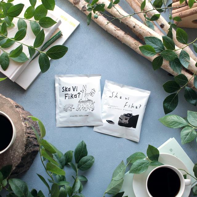 【ネコポス対応】「Ska Vi Fika?」ANGERS Original COFFEE DRIPBAG / アンジェオリジナル コーヒードリップバッグ【ANGERS Original】