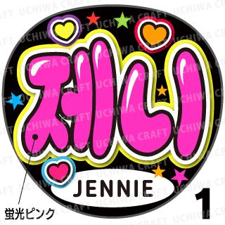 【蛍光プリントシール】【BLACKPINK(ブラックピンク)/ジェニー】『제니』K-POPのコンサートやツアーに!手作り応援うちわでファンサをもらおう!!!